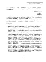 公募要領 - 中小企業庁