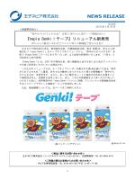『nepia Genki!テープ』リニューアル新発売