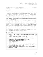 認知症アセスメントツール(DASC)の使用方法 20150220改訂版