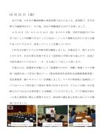 10 月 31 日(金) - 知立市内の小中学校一覧(住所・電話番号・FAX番号