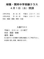 球陽・開邦中学受験クラス 4月1日(水)開講