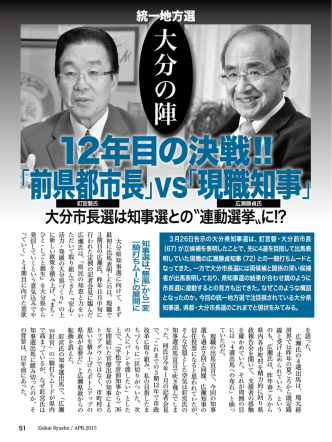 12年目の決戦!! 「前県都市長」vs「現職知事」