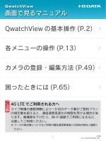 画面で見るマニュアル QwatchView の基本操作 (P.2) カメラの登録