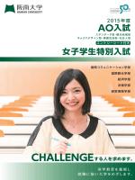 女子学生特別入試 AO入試