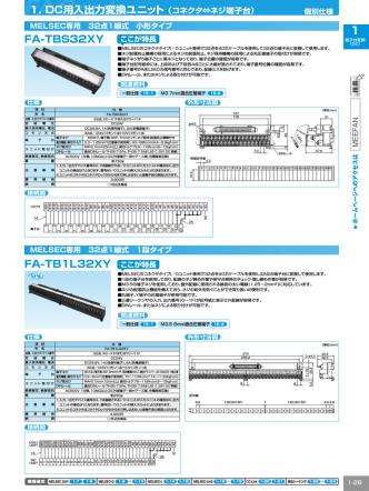 1. DC用入出力変換ユニット FA-TBS32XY FA