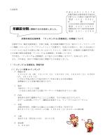 京都市婚活支援事業 「クッキング de 京都婚活」の開催について 年齢