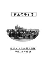 「安全の手引き」(PDF)