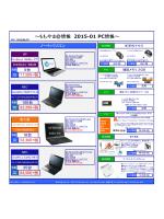 【GH】1月度PC特価商材 H260107 WEB