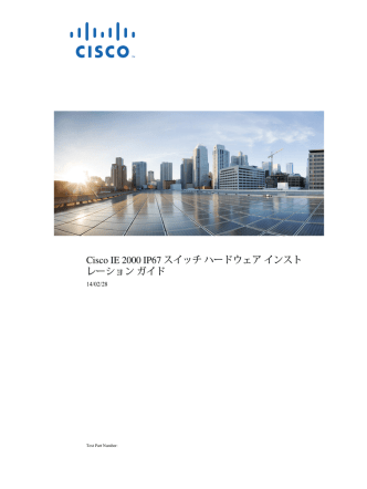 Cisco IE 2000 IP67 スイッチ ハードウェア インストレーション ガイド