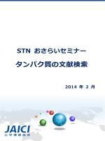 タンパク質の文献検索 (2014.2)