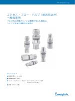 エクセス・フロー・バルブ 過流防止弁 一般産業用 XSシリーズ