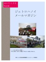 ジェトロハノイ メールマガジン - アジア経済研究所