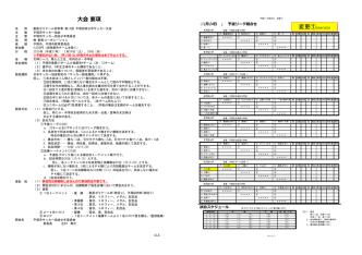 6年:1/24・25:平塚招待・要綱
