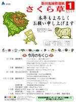新田地域学習センター : さくら草 (PDF:4027KB)