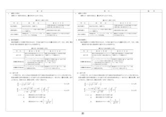 5(PDF:1585KB)