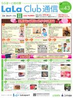 LaLa Club通信43号はコチラ(1月5日更新)