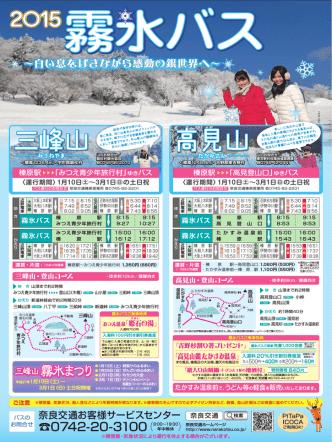 2015霧氷バス パンフレット