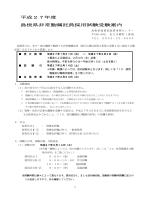 受験案内PDF821kb