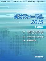 防衛施設学会年次フォーラム 2015 プログラム 日時:平成 27 年 2 月 4 日