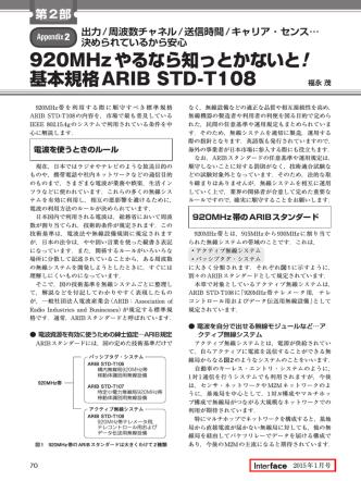 920MHzやるなら知っとかないと! 基本規格ARIB STD-T108