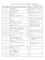 平成26年度 単位PTA文化研修部 活動報告書