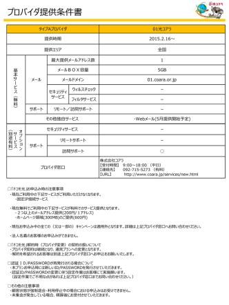 01光コアラ - NTTドコモ