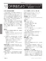 学 会 だ よ り 第33回学生論文賞募集 2015年春季シンポジウム(第73回