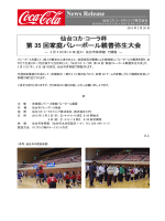 News Release 第 35 回家庭バレーボール親善弥生大会