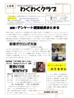 2015年 2月号 - 社団法人草津市勤労者福祉サービスセンター