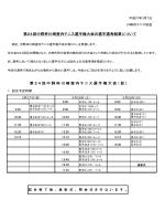 第24回中野杯川崎室内テニス選手権大会の選考