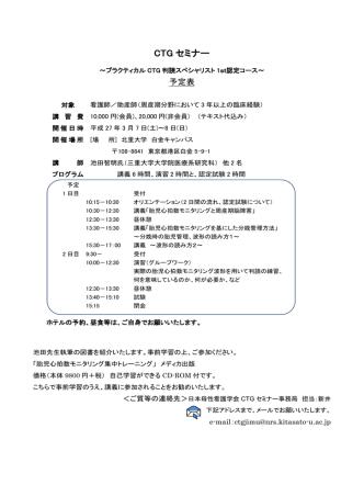CTG セミナー - 日本母性看護学会