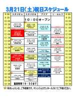 3/21(土・祝)スケジュール