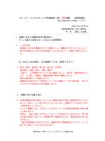 キャリア・コンサルティング技能検定 1級学科試験 合格体験記(橋本様);pdf