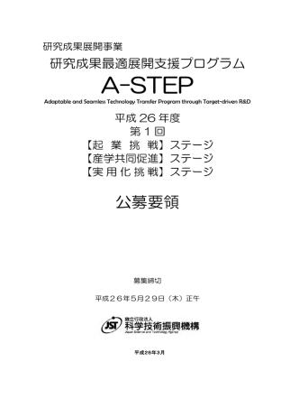 A-STEP - 科学技術振興機構