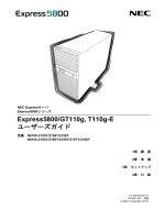 Express5800/GT110g, T110g-E ユーザーズガイド