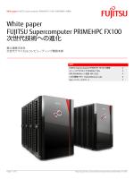FUJITSU Supercomputer PRIMEHPC FX100 次世代技術への進化
