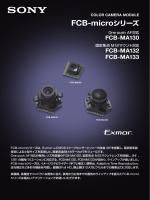 FCB-microシリーズカタログ