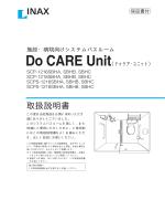 Do CARE Unit