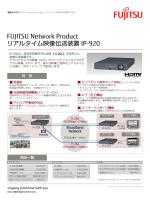 IP-920 カタログ - ネットワーク