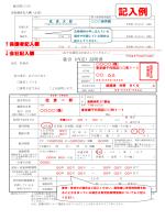 【記入例】就労(内定)証明書[PDF]