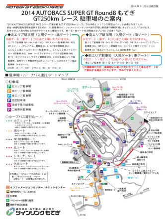 2014 AUTOBACS SUPER GT Round8 もてぎ