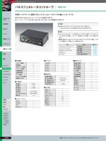 パルスジェネレータコントローラ PGC-04