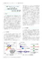 Ⅰ-1:ナノIR ~極微小部の赤外分析~