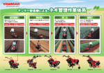 ヤンマー管理機によるネギ管理作業体系(695KB)