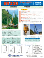 PDFカタログ(TK550に装着)