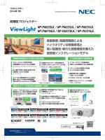 高輝度プロジェクター NP-PA622UJL / NP-PA621UJL / NP