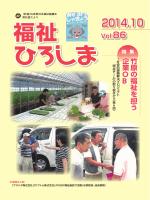 竹原 の 福祉 を 担う 企業 O B