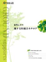 地下支柱総合カタログ - 設計のための屋上緑化サポート情報