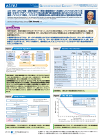 AIO KRK 0207試験:切除不能進行・再発大腸癌患者の一次治療として