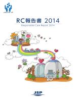 RC報告書 2014